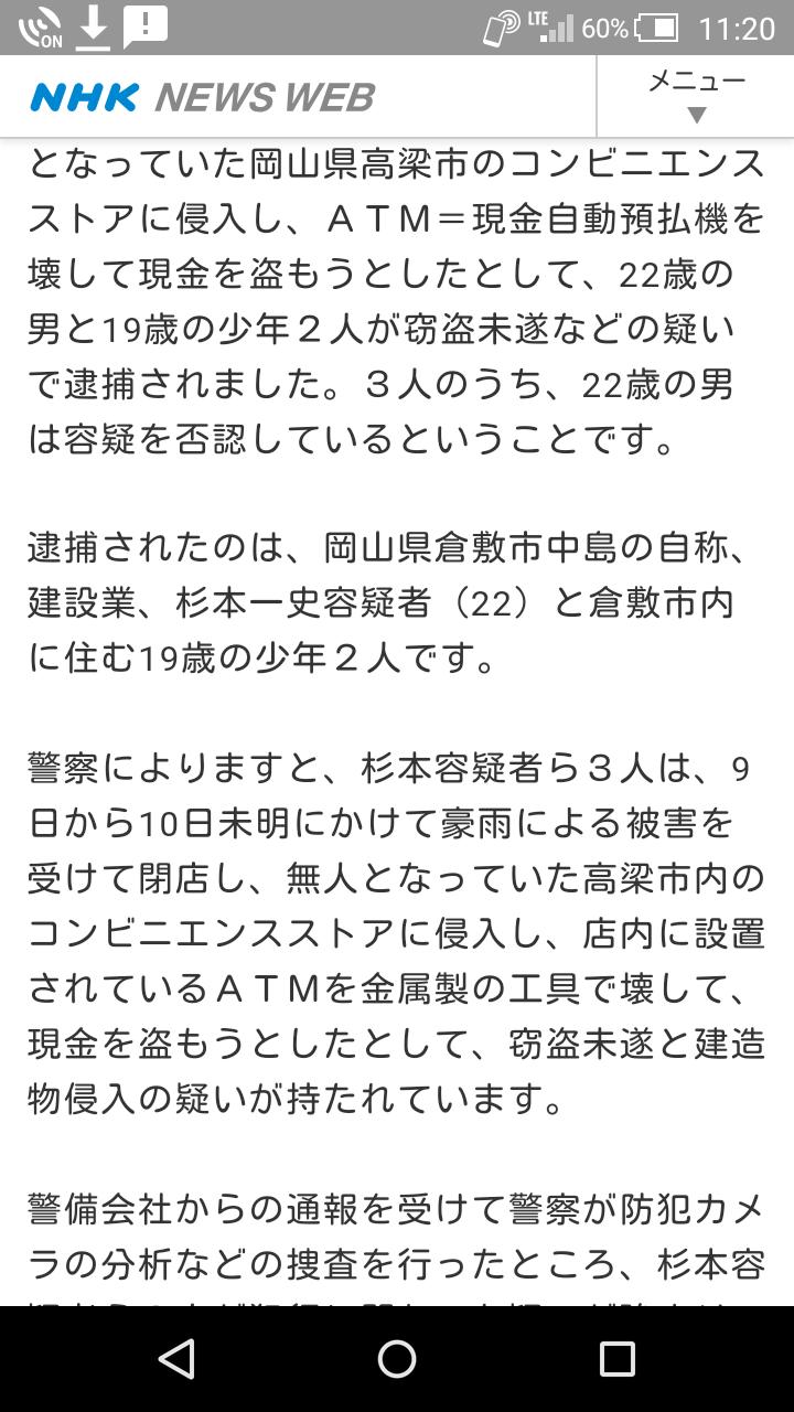 被災地ATMの窃盗未遂などの疑いで男ら逮捕 岡山