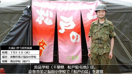 自衛隊員も熱中症相次ぐ 西日本豪雨の災害派遣