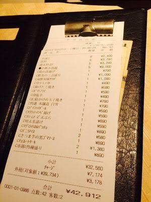 池袋のプチボッタクリ店が酷い 料理3品しか頼んでいないのに9000円を超える料金 数年前から有名なぼったくり店だった