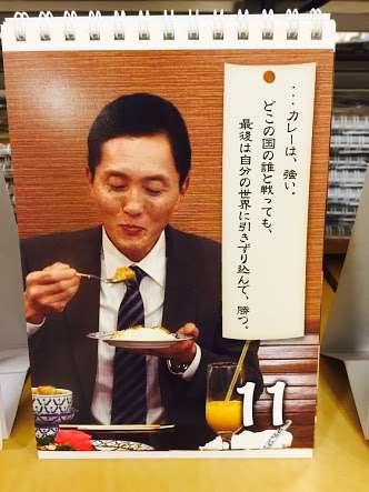 「おっさんずラブ」はるたん(田中圭)日めくりカレンダー、黒澤部長(吉田鋼太郎)が制作「一年中楽しんで欲しいお」