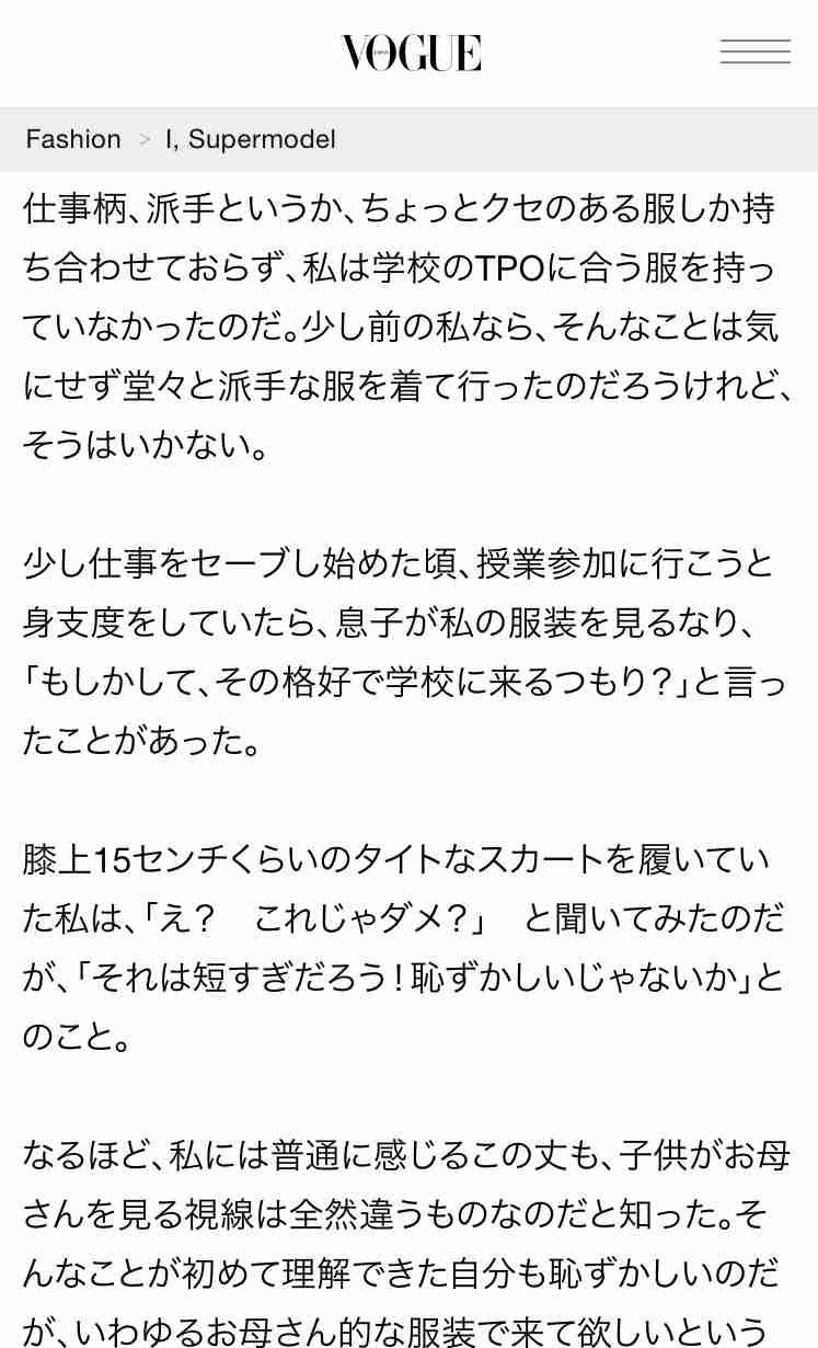 冨永愛、3年間休業の理由を告白 変わらないスタイルも話題に