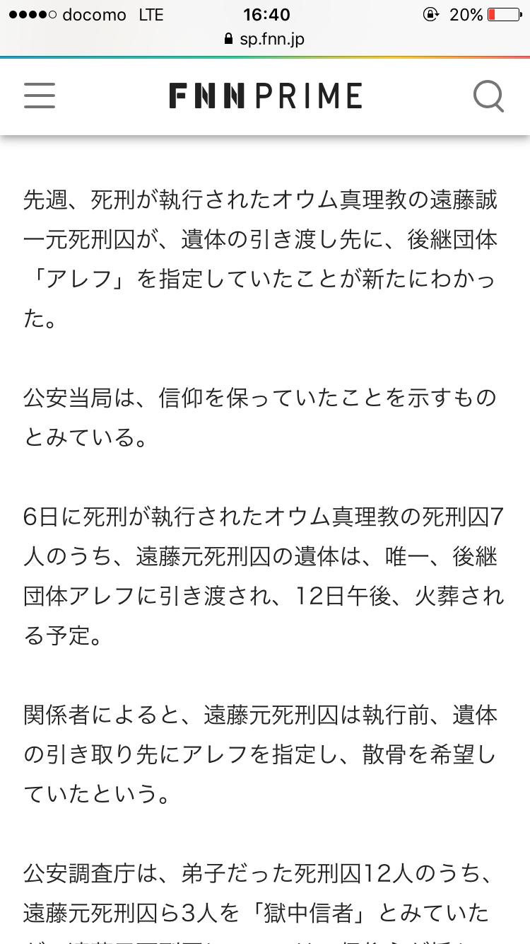 松本智津夫元死刑囚、執行直前の様子明らかに