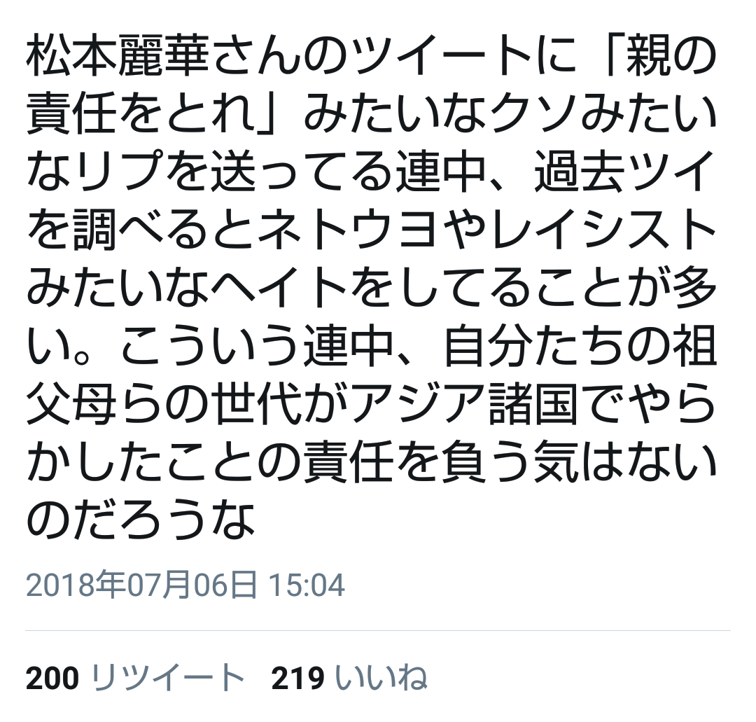 麻原彰晃の三女ツイッターに「おめでとう」 差別的な中傷に怒りの声