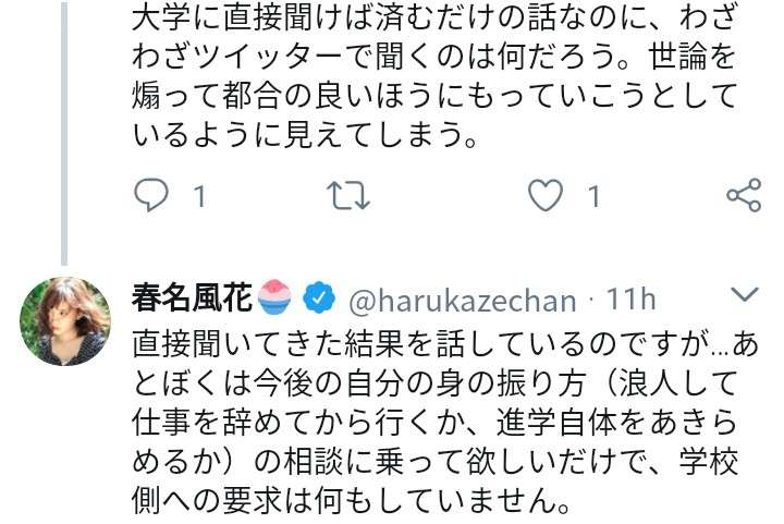"""はるかぜちゃんこと春名風花「不覚でした」志望大学""""受験できない""""理由を告白"""