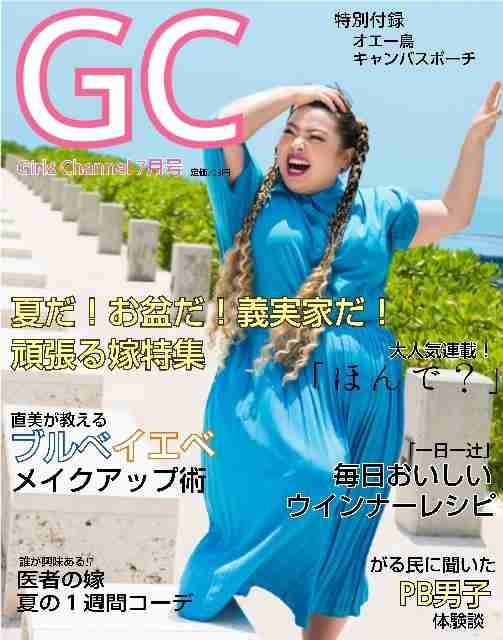 みんなで雑誌『GC(ガルちゃん)』を作ろう 2018夏