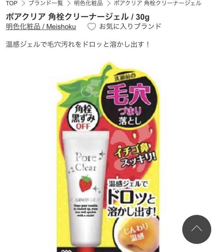 【ヘルプ】イチゴ鼻をどうにかしたい!