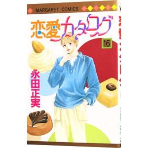 漫画「恋愛カタログ」を語ろう