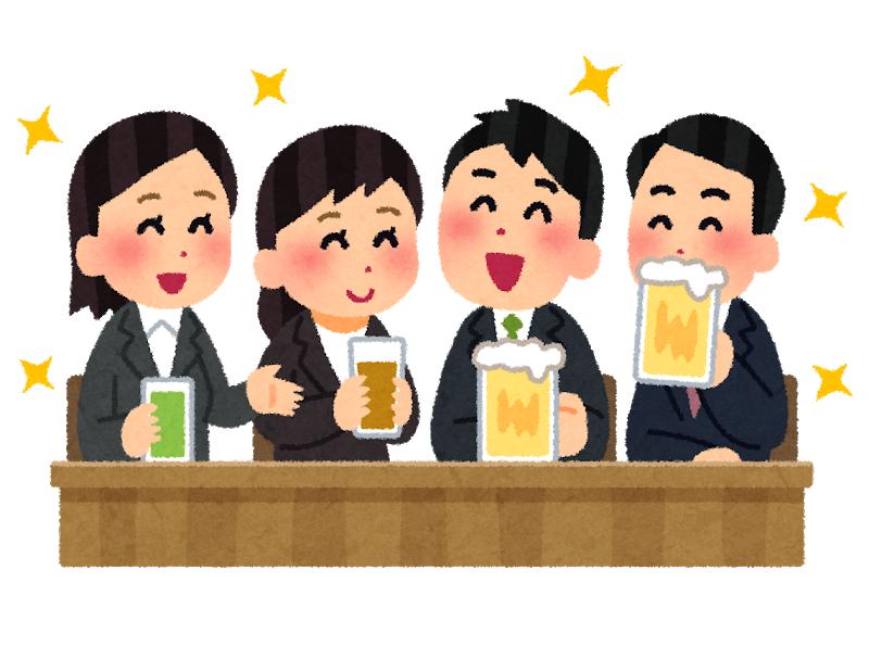 職場の飲み会の過ごし方