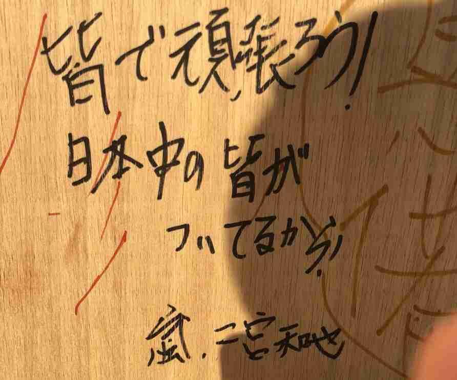 「嵐」二宮和也さんが岡山県に義援金 豪雨被災地支援へ5千万円贈る