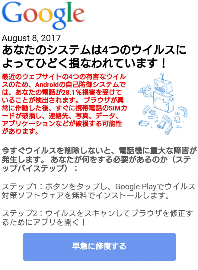 尾木直樹氏、ネット詐欺で被害「自信あったのに」