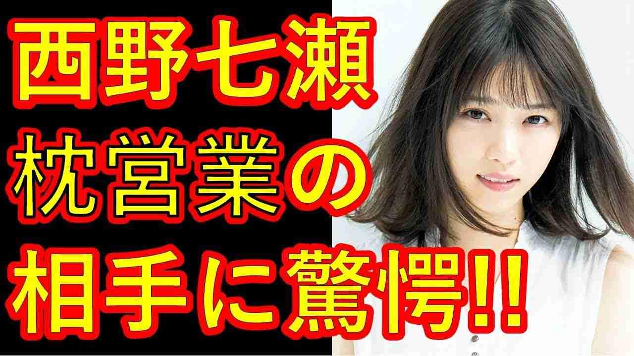 """NMB48""""次世代センター"""" 一般男性との熱愛ツーショット写真"""