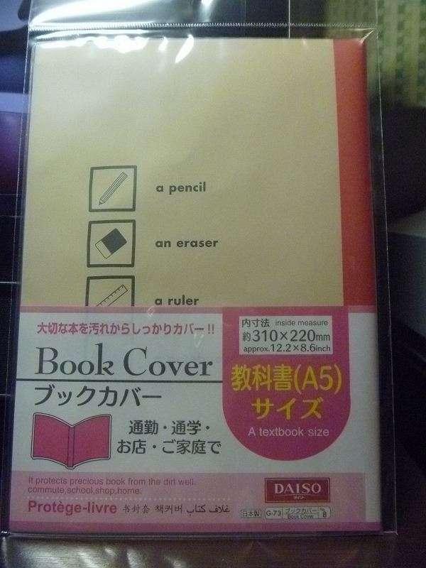 ブックカバー使ってますか?