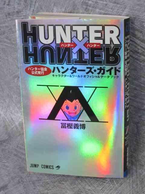 「HUNTER×HUNTER」を語ろう!
