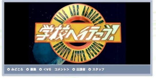 2年連続「V6の愛なんだ」放送…「学校へ行こう!」特番TBS系9月放送