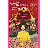 【定期】宝塚を語りたい!part15