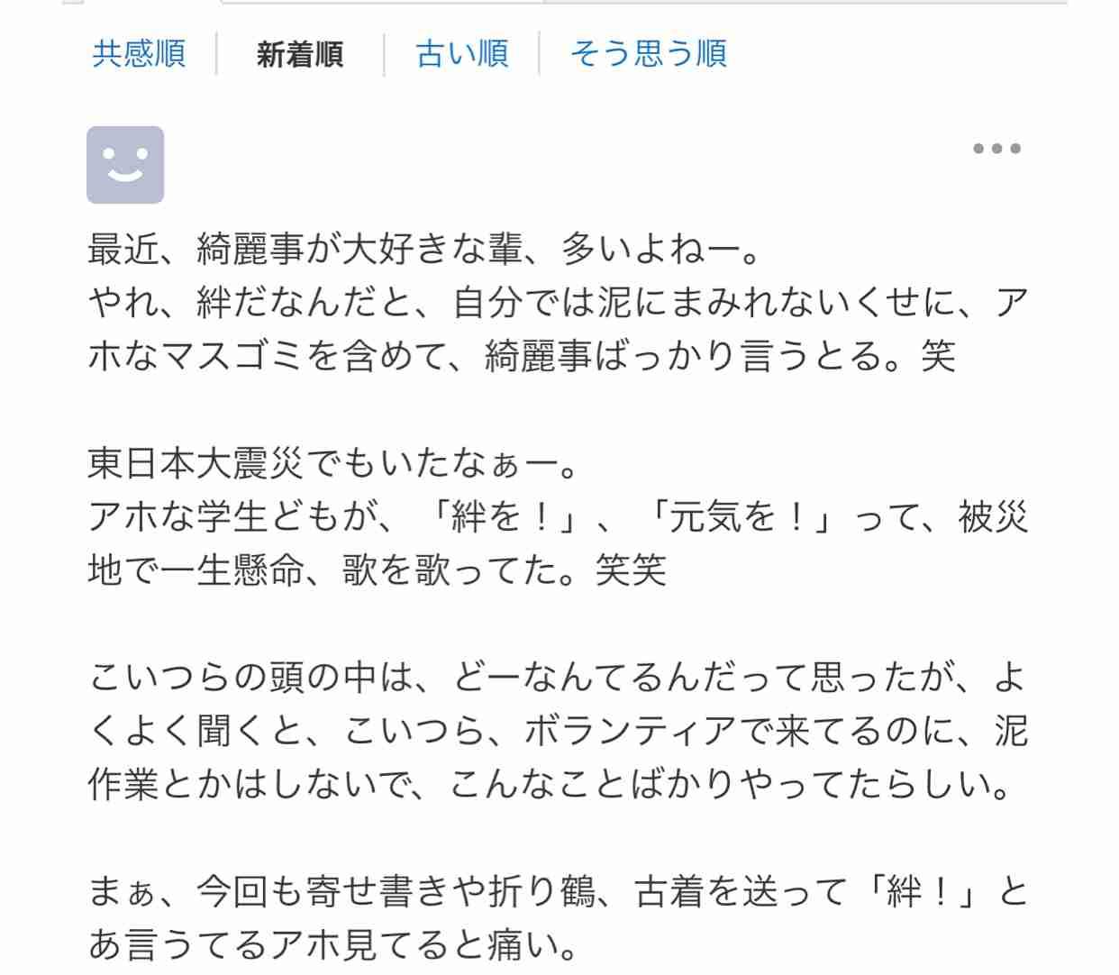 西日本豪雨 し尿処理できず「水や食事我慢」 愛媛・大洲
