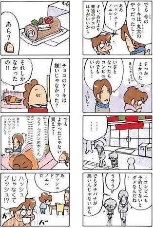 漫画『あたしンち』が好き!