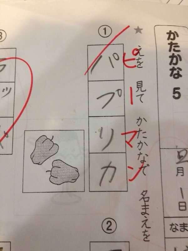 「先生、本当にこれを正解に?」 小1の算数のテスト、回答者の柔軟な発想と先生の採点にほっこり