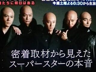 """香取慎吾&草なぎ剛、""""発毛剤CM""""衝撃ビジュアルに反響"""