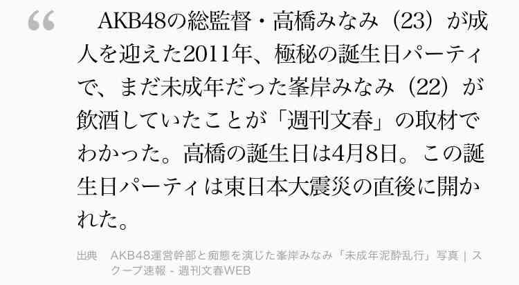 高橋みなみ、福島復興ボランティアにサプライズ参加