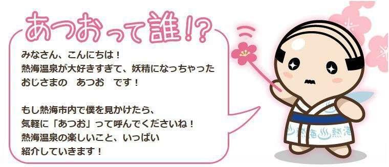 熱海のオススメスポット!!
