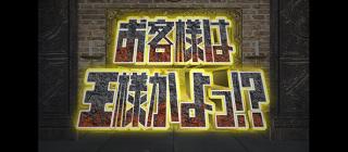 """高野山「宿坊」で外国人客に""""怒りの返信"""""""