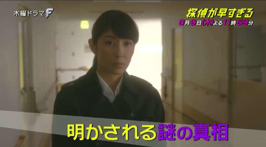 【実況・感想】探偵が早すぎる #3