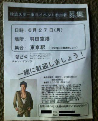 チャン・グンソクが日本のファンに厳しい警告、韓国ネット「マナーはしっかり守って」