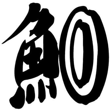 漢字、読めたらプラス