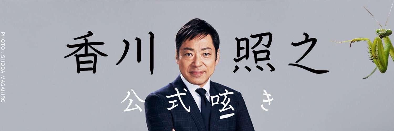 """香川照之、公式ツイッター開始 アイコンは""""カマキリ先生"""""""