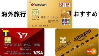 海外旅行でのおすすめクレジットカード