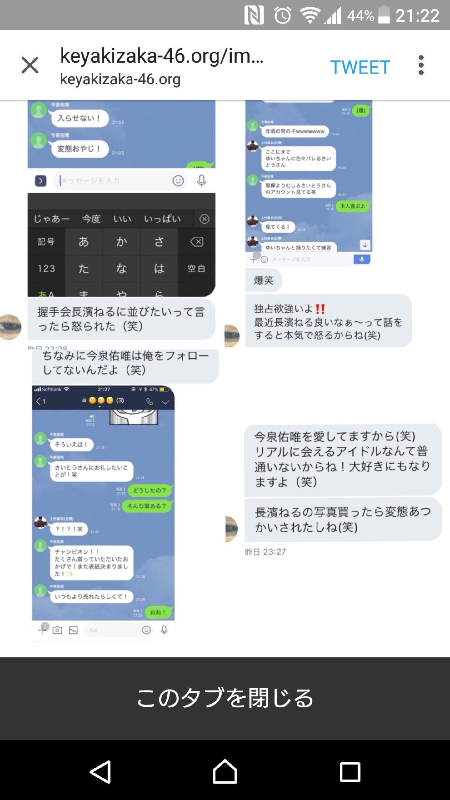 欅坂46今泉佑唯が卒業発表 ソロのタレント活動へ
