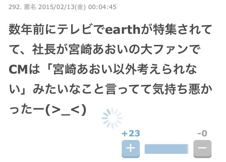earth music&ecology が好きな人集合!