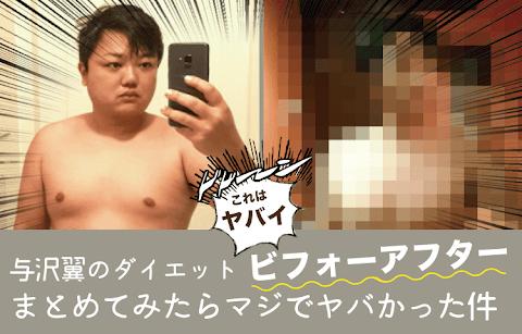 与沢翼さんのダイエット前後の見た目の変化がすごいと話題に