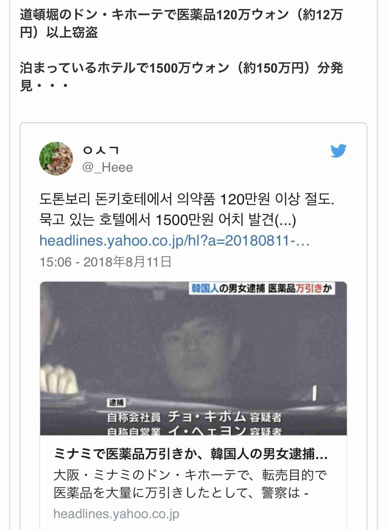 北朝鮮の日本人男性拘束問題 滋賀県出身の映像クリエーターか
