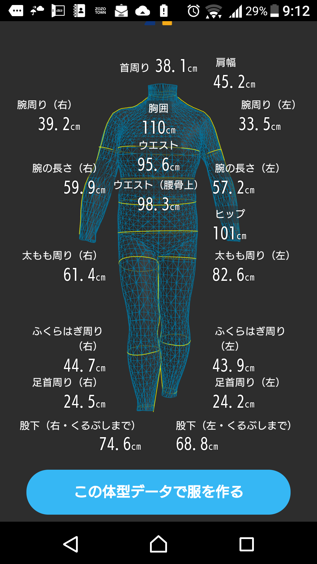 ZOZOスーツ(計測するほう)買った人