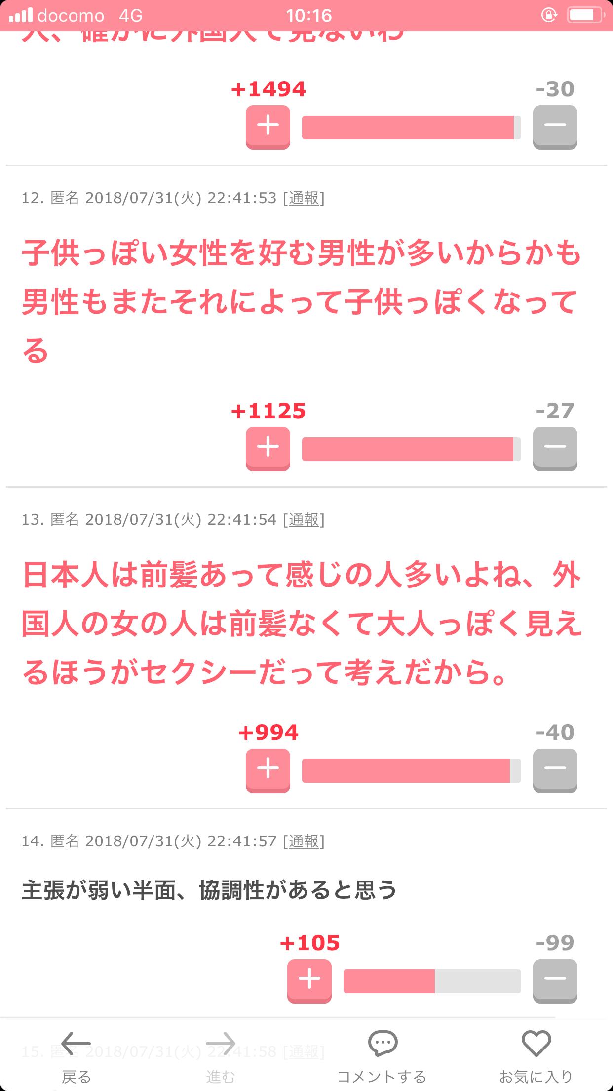 34歳になった橋本マナミ「全然見えない」とファンから祝福の嵐