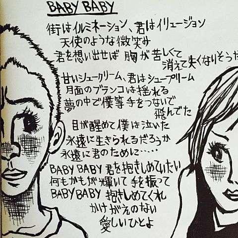 銀杏BOYZ(峯田和伸)好きな人語ろう