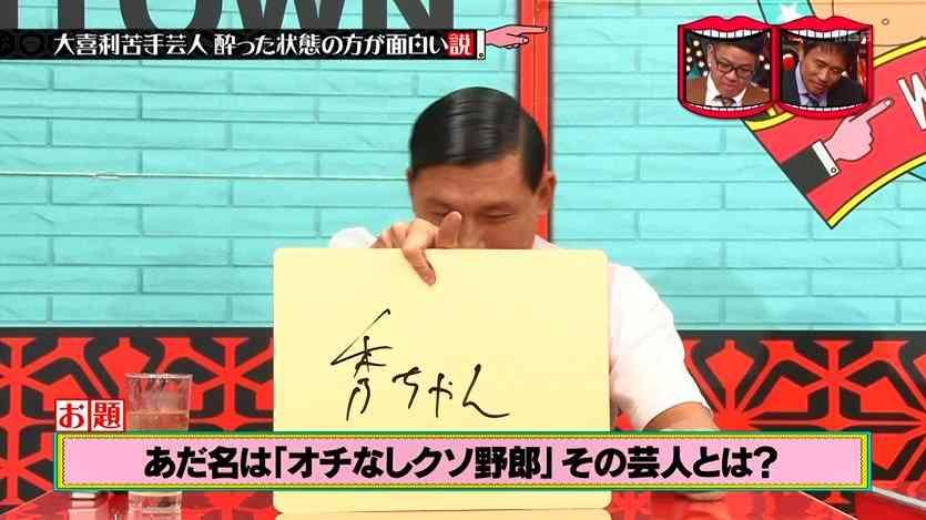 中山秀征、今田耕司との確執の真相を告白「初めて人とこんなにうまくいかないと…」