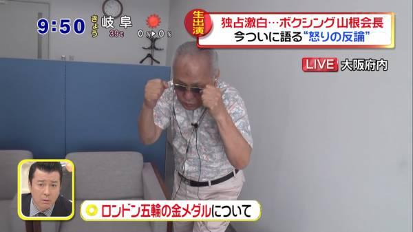 山根明会長 辞任表明「本日をもって辞任いたします」妻と相談し決意