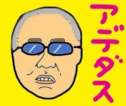山根会長&田中理事長で新アンガールズ?田中卓志「いい迷惑ですよ」
