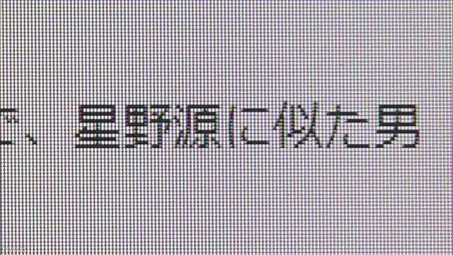 星野源『おげんさんといっしょ』第2弾の放送決定、新たなファミリーも