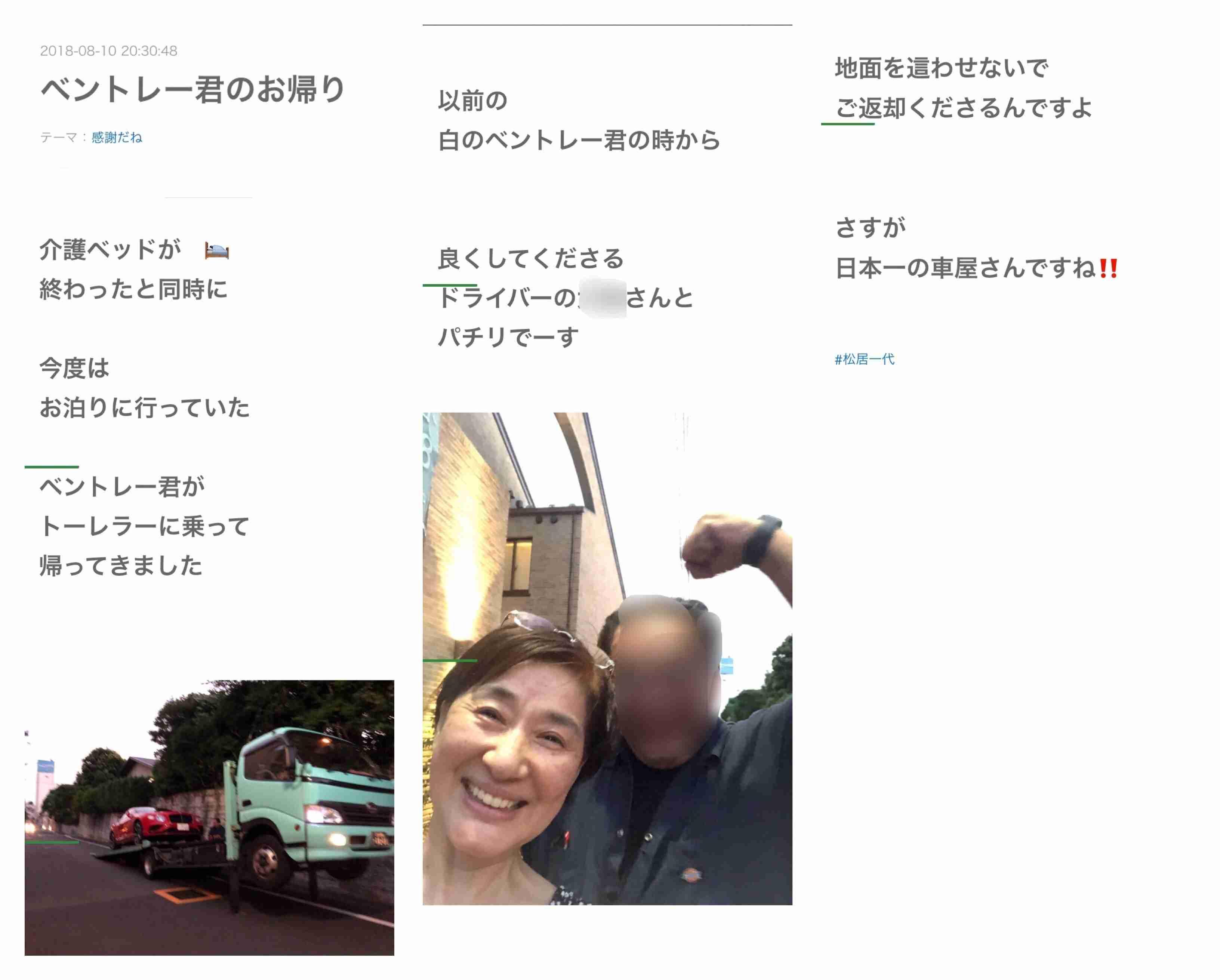 松居一代、病抱える父を自宅で介護の決意 滋賀から車移動に「無事に到着できるよう」