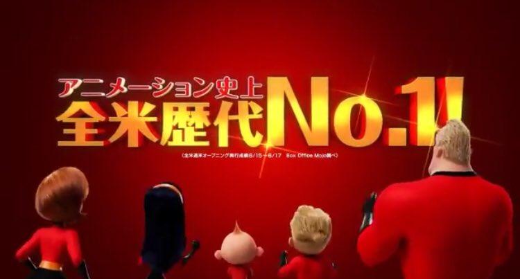 【実況・感想】土曜プレミアム・映画「Mr.インクレディブル」