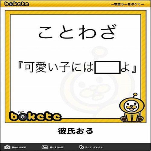 あまり貼られないけど好きな「bokete」の画像貼っていくトピPart2