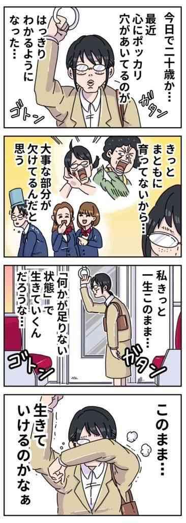 漫画「耐え子の日常」が辛すぎるw OLが落ちていた財布を届けようとしたら?