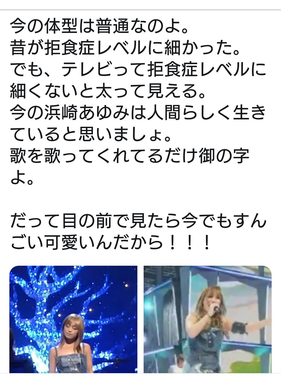 浜崎あゆみ、ショーパン×ニーハイブーツでSEXYコーデ「スタイルが神」の声