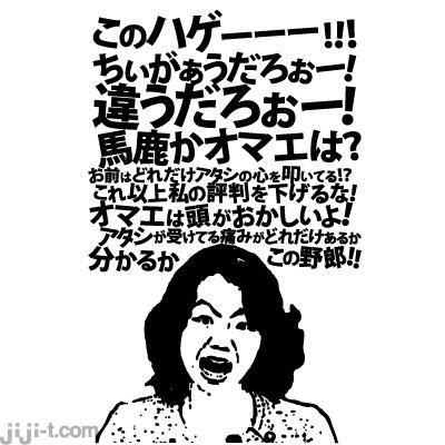 【職場の愚痴】