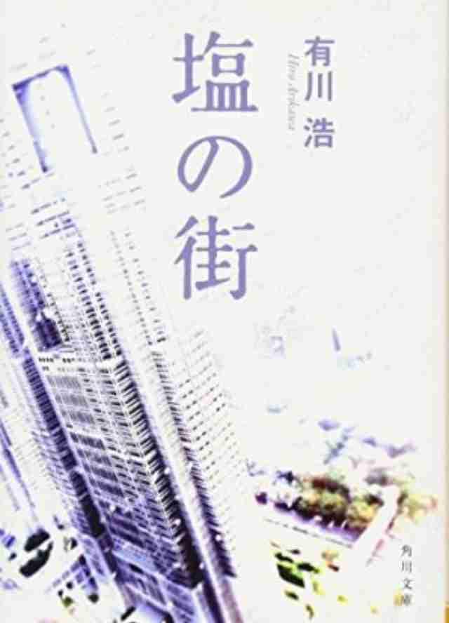 有川浩さんの作品が好きな人