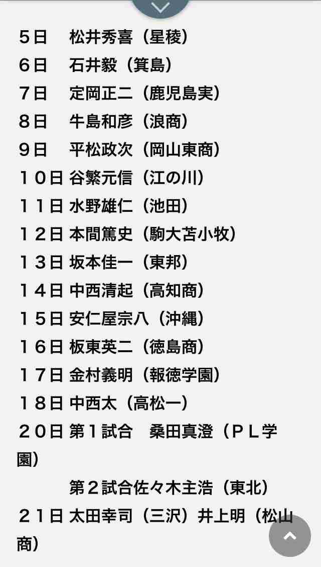 【実況・感想】第100回全国高校野球選手権大会 2日目